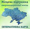 Держенергоефективності запровадило інтерактивну карту місцевих програм енергомодернізації житла