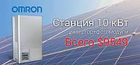 Мережева сонячна електростанція під «зелений тариф» потужністю 10 кВт  всього  за $9549!
