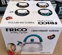 Чайник FRICO FRU-751 2.5 л, фото 3