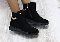 Ботиночки замшевые с цепочкой демисезонные