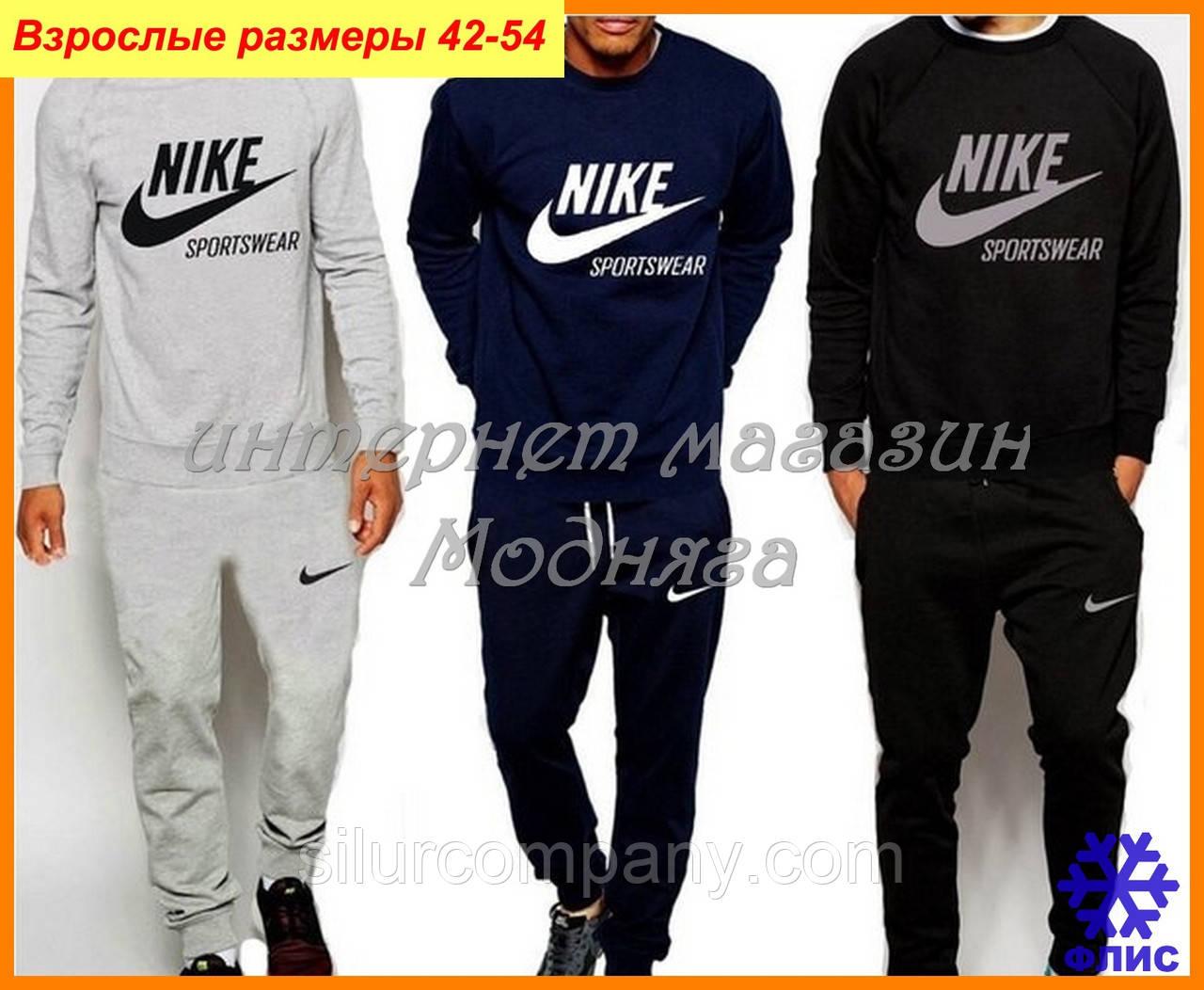 Теплые спортивные костюмы Nike толстовка и штаны - Интернет магазин