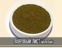 Лавровий лист молотый 100 г (специи)