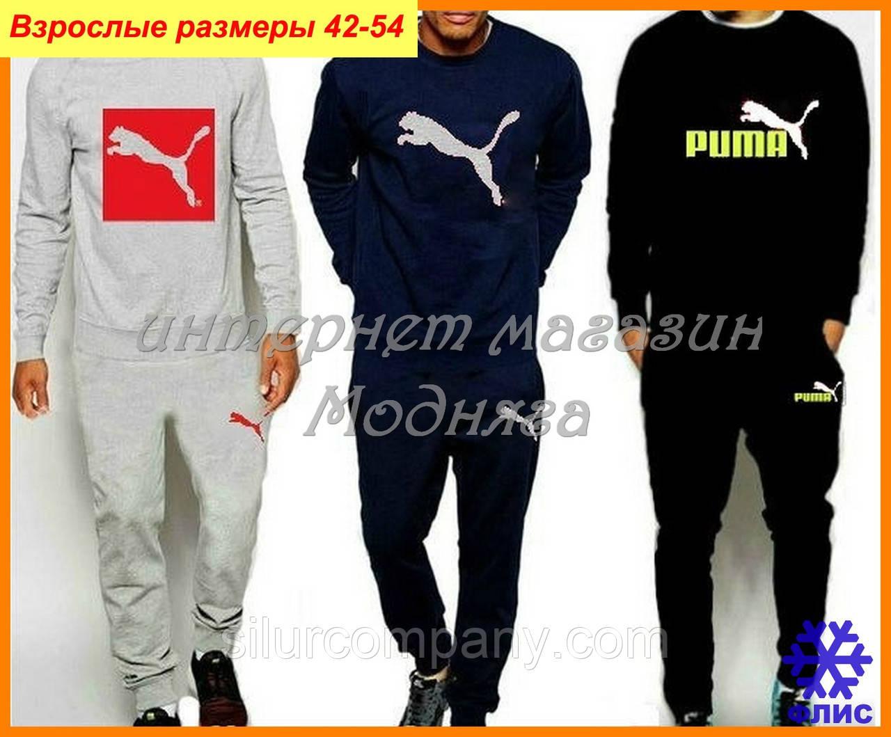 Спортивный костюм Puma на флисе - костюмы для мужчин - Интернет магазин