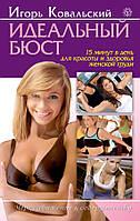 Идеальный бюст. 15 минут в день для красоты и здоровья женской груди, 978-5-9684-1728-2