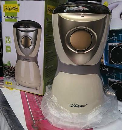 Кофемолка Maestro MR-450, фото 2