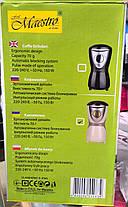 Кофемолка Maestro MR-450, фото 3