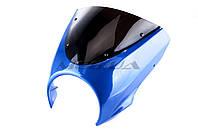 Обтекатель   на мотоцикл Viper (Zongshen), Lifan 125/150   (mod:5)   (синий)