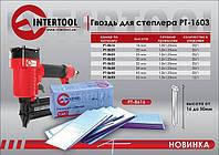 Гвоздь для степлера PT-1603 50мм 1.0*1.25мм 5000шт/упак. Intertool PT-8650
