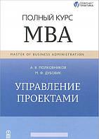 Управление проектами. Полный курс МВА, 978-5-9693-0241-9