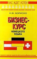 Н. Ф. Бориско Бизнес-курс немецкого языка