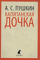 Капитанская дочка (лениздат). А. С. Пушкин