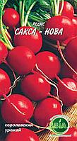 Редис Сакса - нова (3 г.) Семена ВИА (в упаковке 20 пакетов)