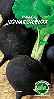 Редька Черная зимняя (3 г.) Семена ВИА (в упаковке 20 пакетов)