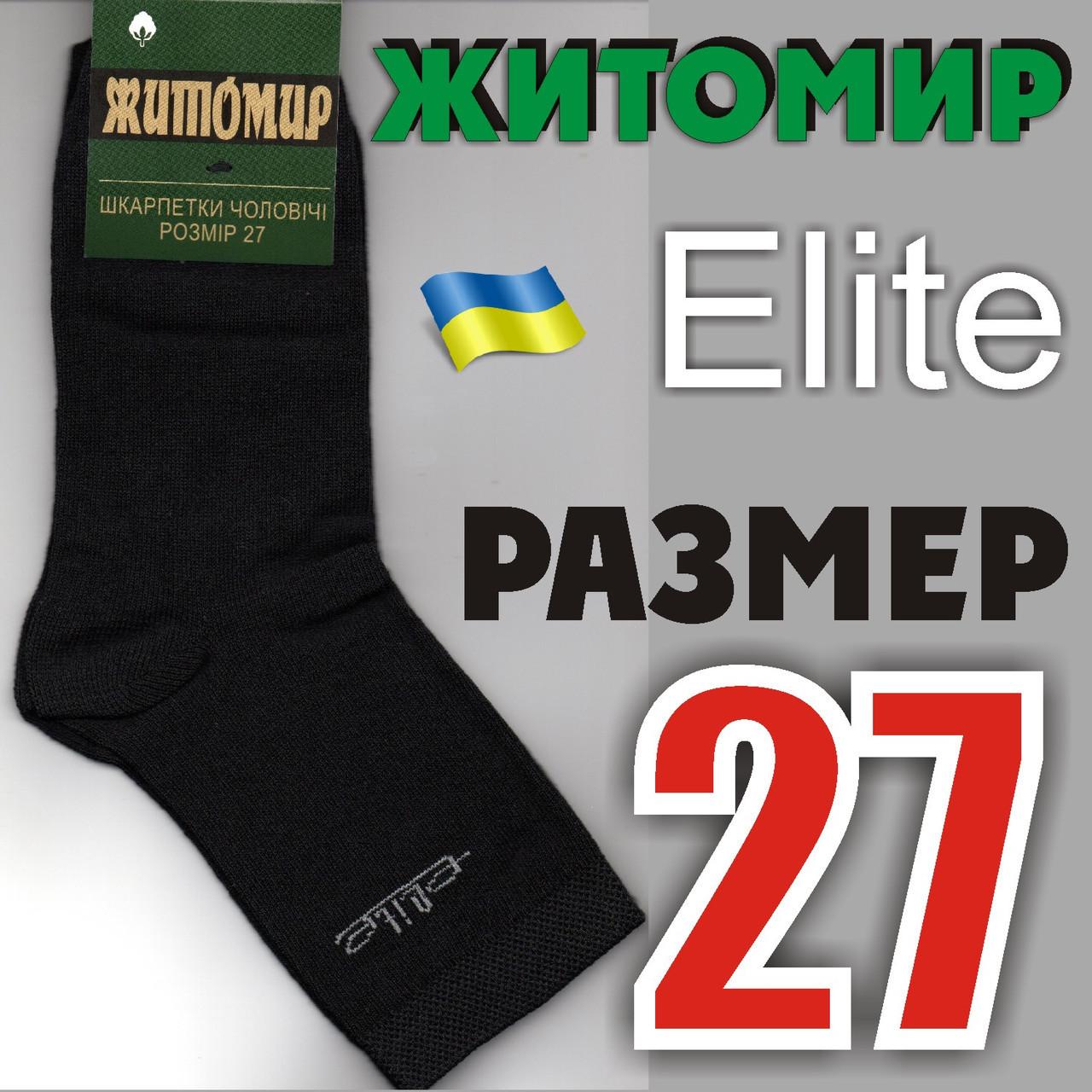 26812916bf4f Мужские демисезонные носки Житомир Elite Украина 27р.чёрные НМД-05421