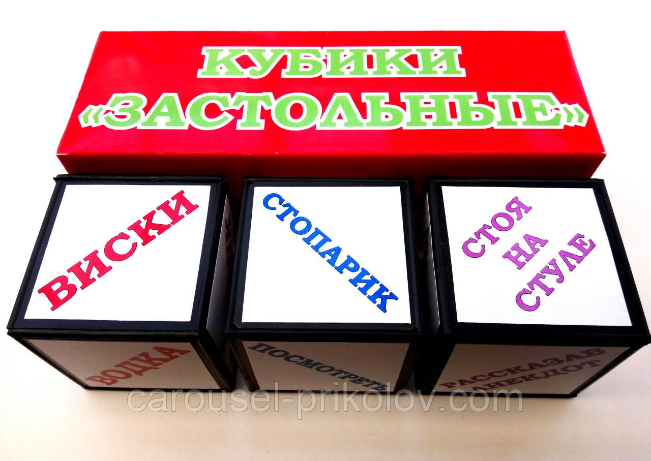 """Кубики """"Застольные"""""""