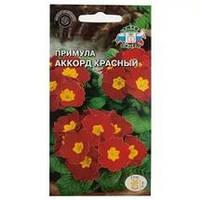 Семена Примула бесстебельная Аккорд красный 5 семян Седек