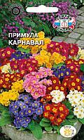Семена Примула бесстебельная Карнавал смесь 0,02 г Седек