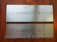 Накладки на внутренние пороги Ford Transit (2000-2014) Carmos
