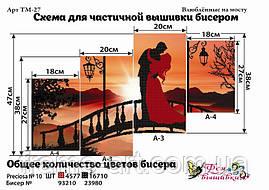 Фея Вишивки ТМ-27 Закохані на мосту. Триптих, схема під бісер