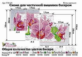 Фея Вишивки ТМ-25 Гілка орхідеї. Триптих, схема під бісер