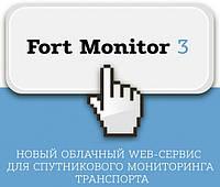 Система мониторинга FortMonitor-3