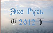 Эко-Русь-2012