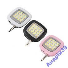 Вспишка LED підсвітка для телефону