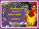 Формируем Новогодние заказы 2017!
