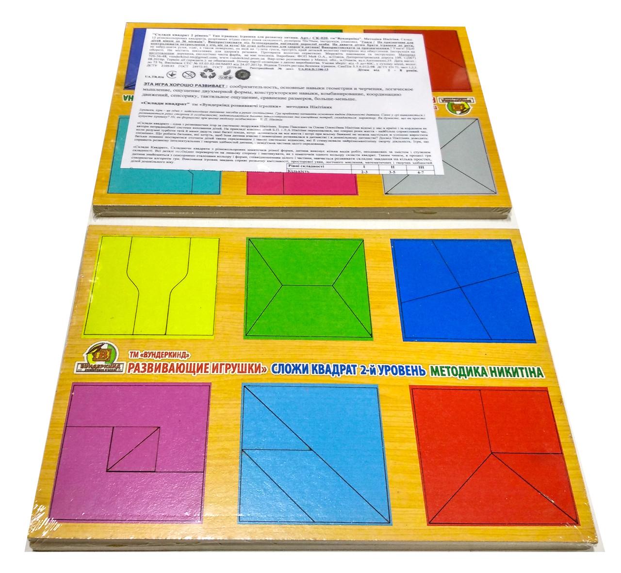 Методика Никитиных Сложи квадрат 2 уровень, 12 квадратов. Материал: дерево. Размер: лист А-3
