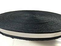 Тесьма светоотражающая  10 мм цвет черный