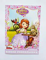 Раскраска принцесса София + наклейки