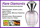 Парфумерна вода жіноча Rare Diamonds Avon, Ейвон, Рарэ Диамондс, 50 мл, фото 2