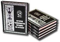 Футбольная коллекция. История чемпионатов Украины по футболу (5 томов), фото 1