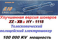 Электрошокер дубинка телескопическая X10, полицейский шокер. Модель BL X10.