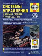 Чарльз Уайт Автомобильные двигатели. Системы управления и впрыск топлива.