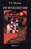 Р. С. Немов Психология. В 3 книгах. Книга 3. Психодиагностика. Введение в научное психологическое исследование с элементами математической статистики