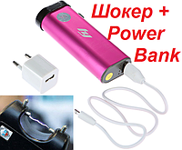 Электрошокер Power bank с фонариком. Новинка 3 в 1.