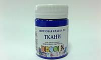 Краска акриловая по ткани 50мл Decola ультрамарин