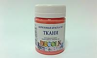 Краска акриловая по ткани 50мл Decola коралловая
