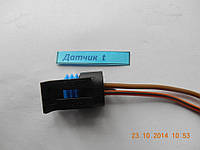 Разъем 2-контактный датчика температуры охлаждающей жидкости
