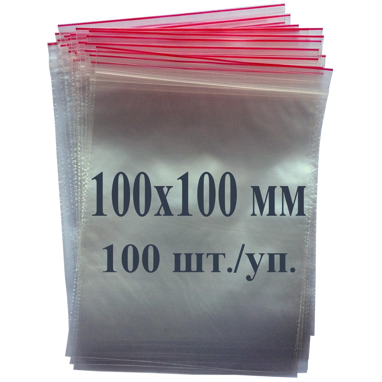 Пакет с застёжкой Zip lock 100*100 мм