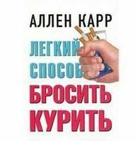 Легкий способ бросить курить Карр А.