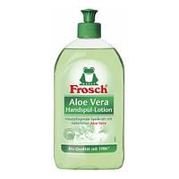 Frosch Алоэ вера средство для мытья посуды 750 мл..
