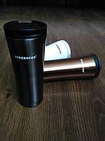 Термочашка Starbucks Smart Cup  Metallic ( металик)