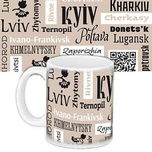 Чашка Города Украины