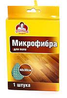 Салфетка мягкая микрофибра для сильного загрязнения 32 * 32 1 шт Помощница