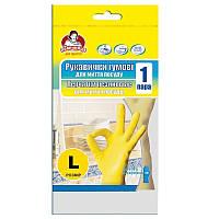 """Перчатки резиновые""""Помощница""""  М, L, XL  желтые"""