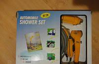 Автомобильный душ от прикуривателя Automobile Shоwer Set