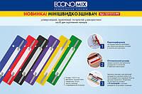 Мини-сшиватель Economix Е31512