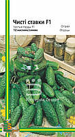 Семена огурца Чистые пруды F1(любительская упаковка)12шт.